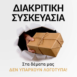 Διακριτική Συσκευασία